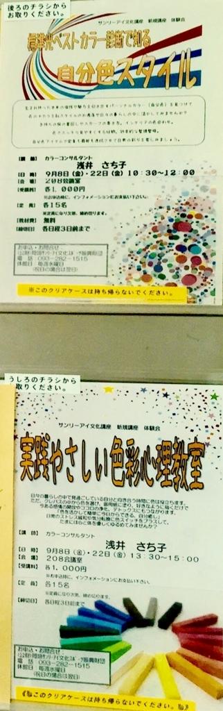 f:id:irokokoro16:20170909085449j:plain