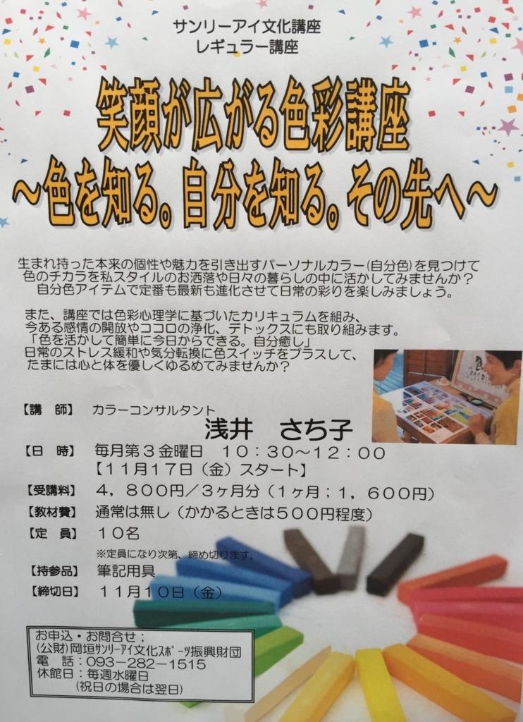 f:id:irokokoro16:20171102215739j:plain