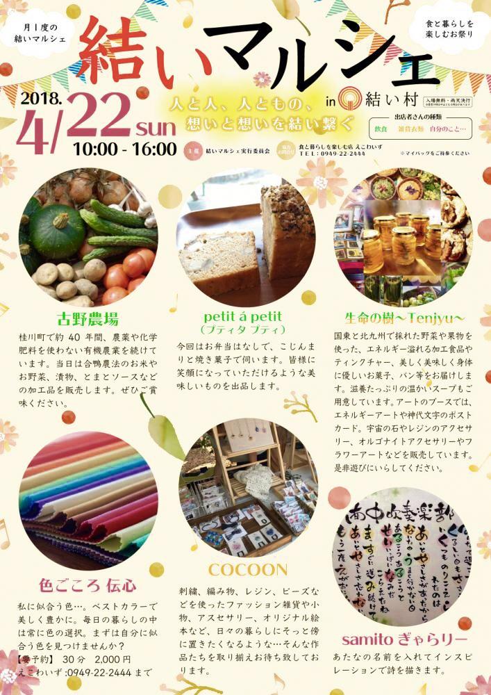 f:id:irokokoro16:20180424001801j:plain