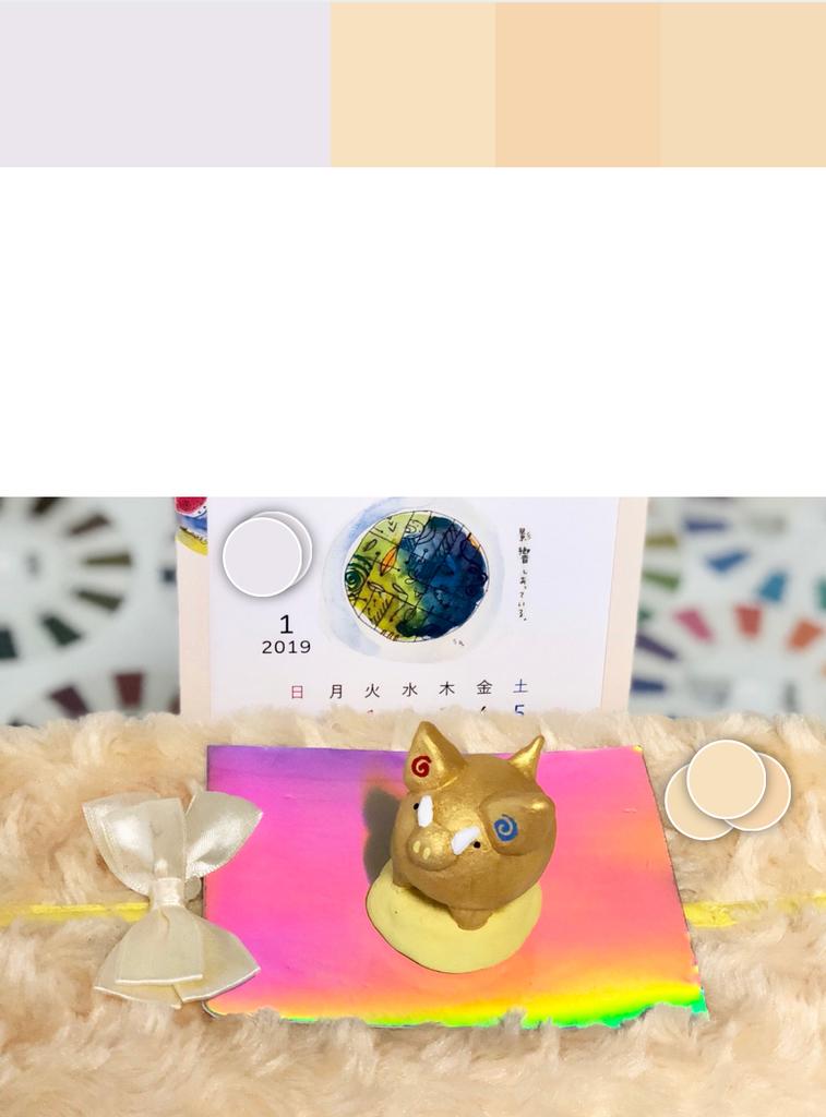 f:id:irokokoro16:20190104094122j:plain