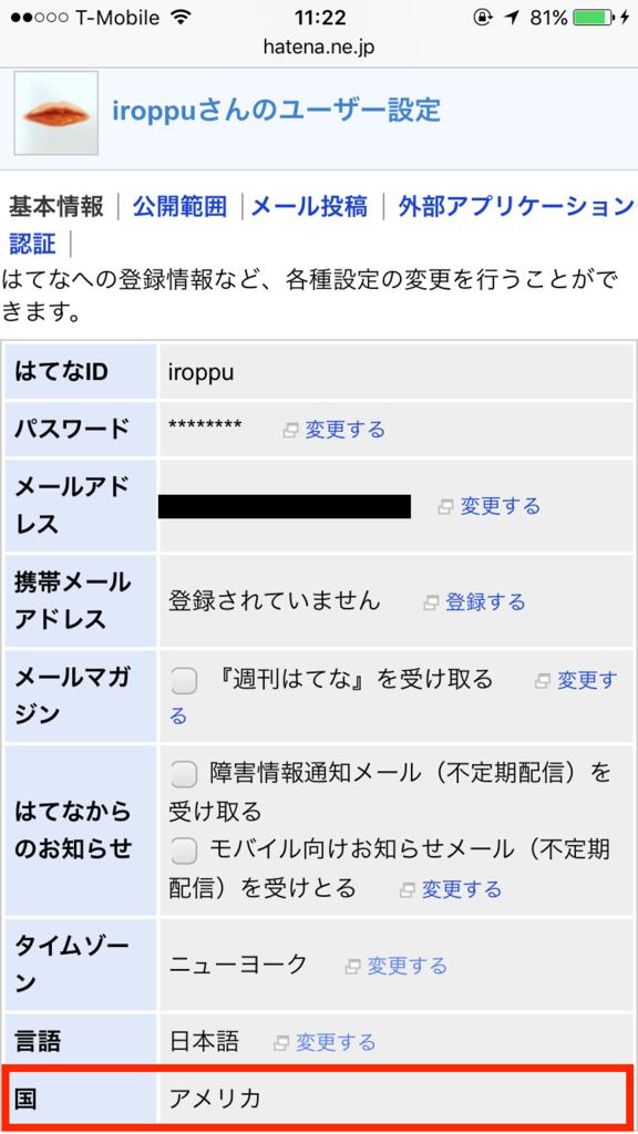f:id:iroppu:20170518033951p:plain