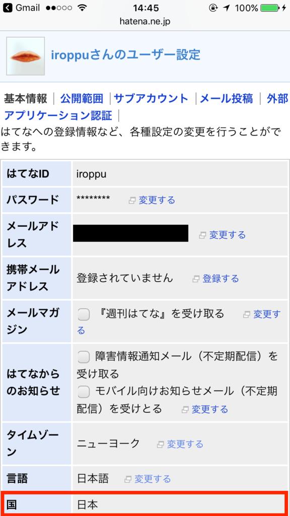 f:id:iroppu:20170518034702p:plain