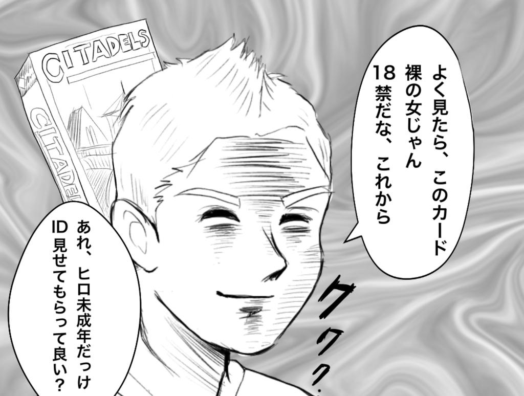 f:id:iroppu:20190122091528j:plain