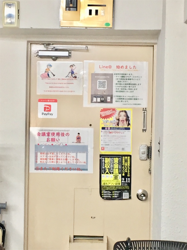 f:id:irukatsuki111:20190615205037j:image