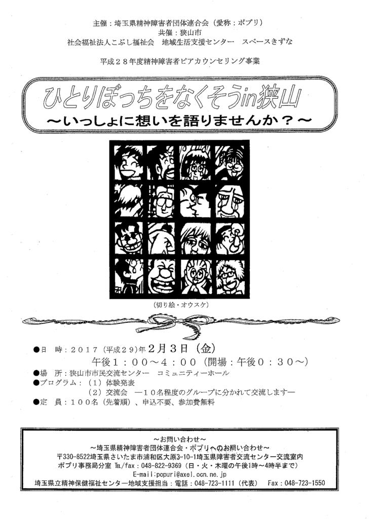 f:id:irumakikansoudan1:20170106131848p:plain