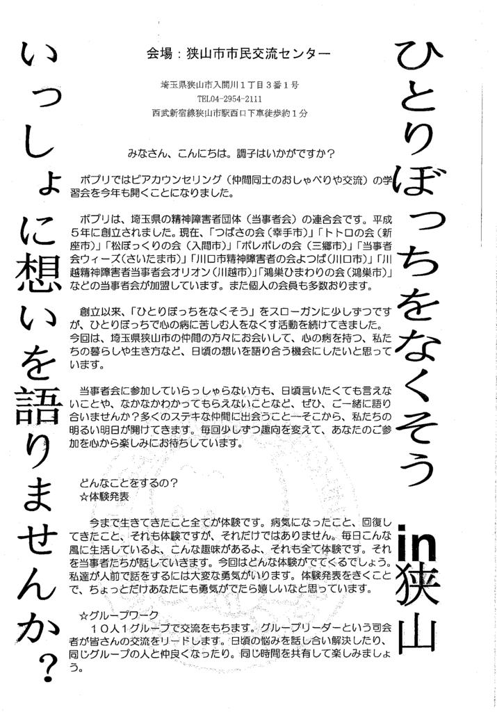 f:id:irumakikansoudan1:20170106132259p:plain
