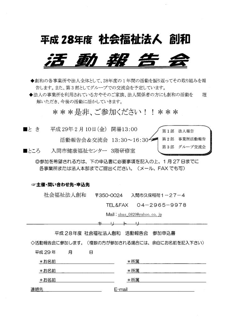 f:id:irumakikansoudan1:20170110141213p:plain