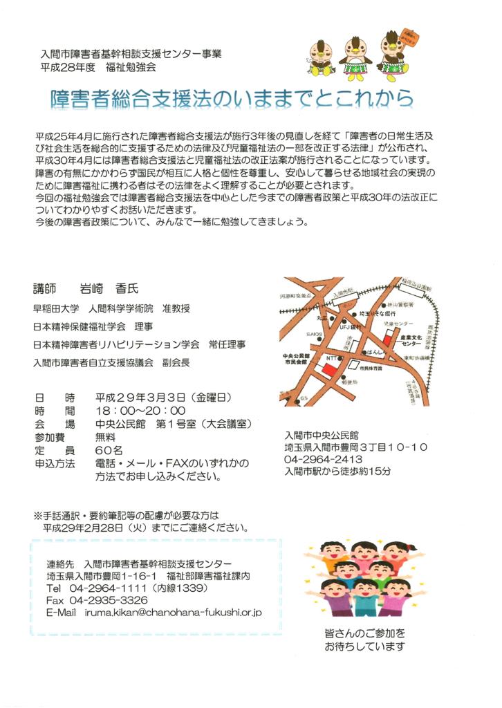 f:id:irumakikansoudan1:20170112110558p:plain