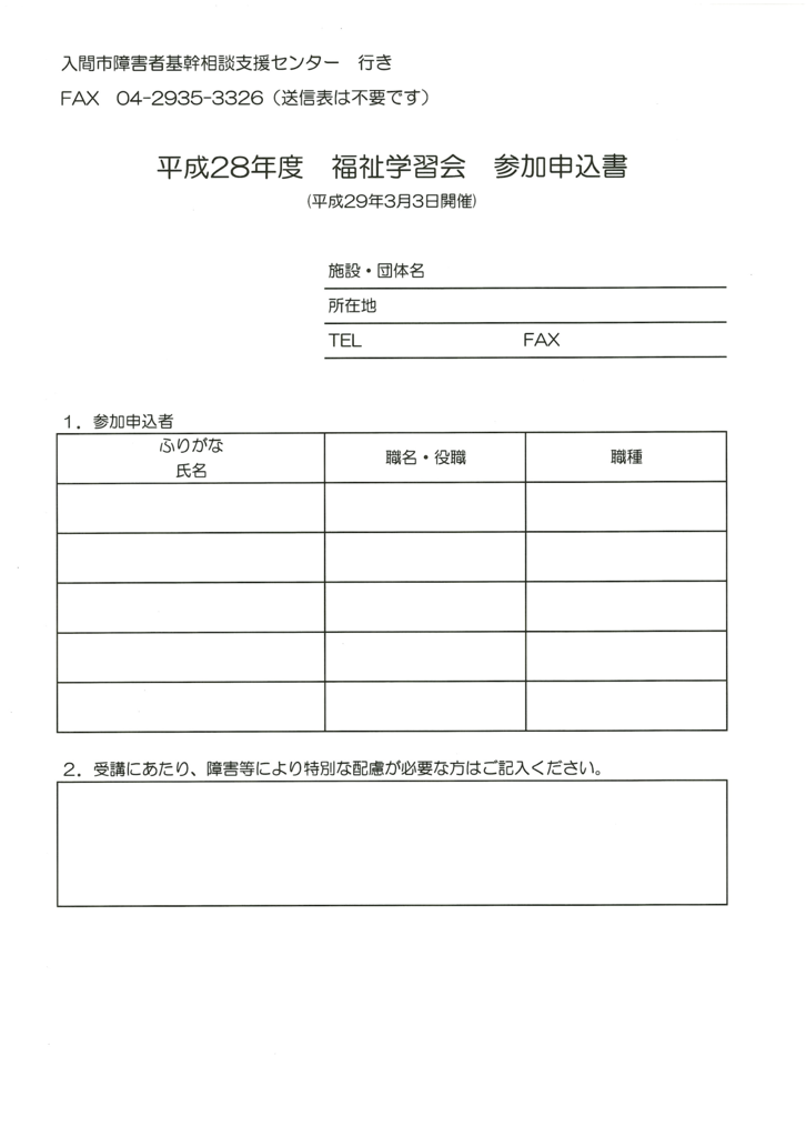 f:id:irumakikansoudan1:20170112110614p:plain