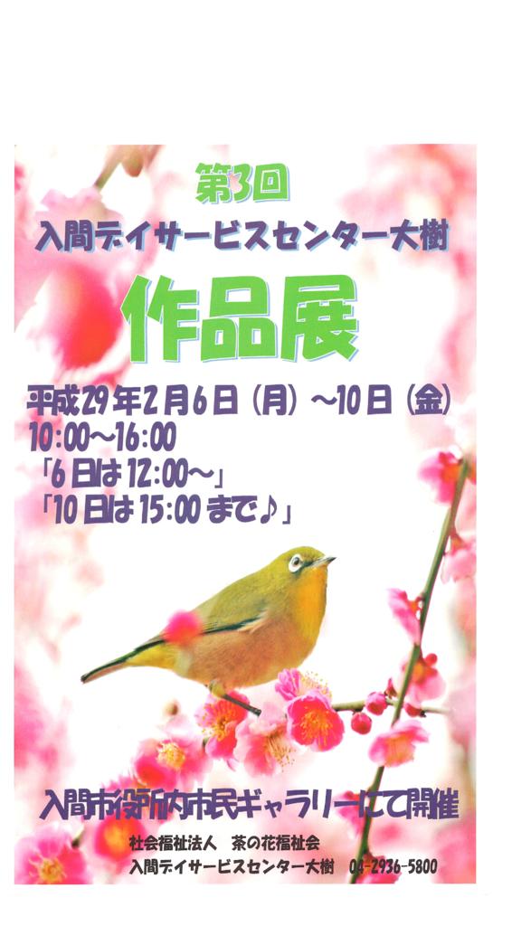 f:id:irumakikansoudan1:20170113160740p:plain