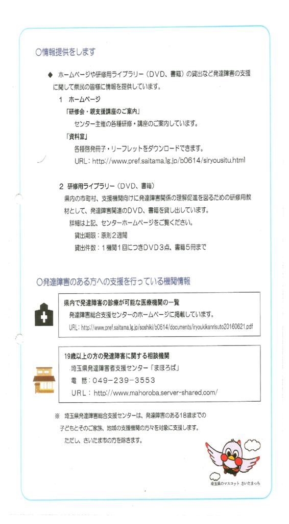 f:id:irumakikansoudan1:20170117141637p:plain