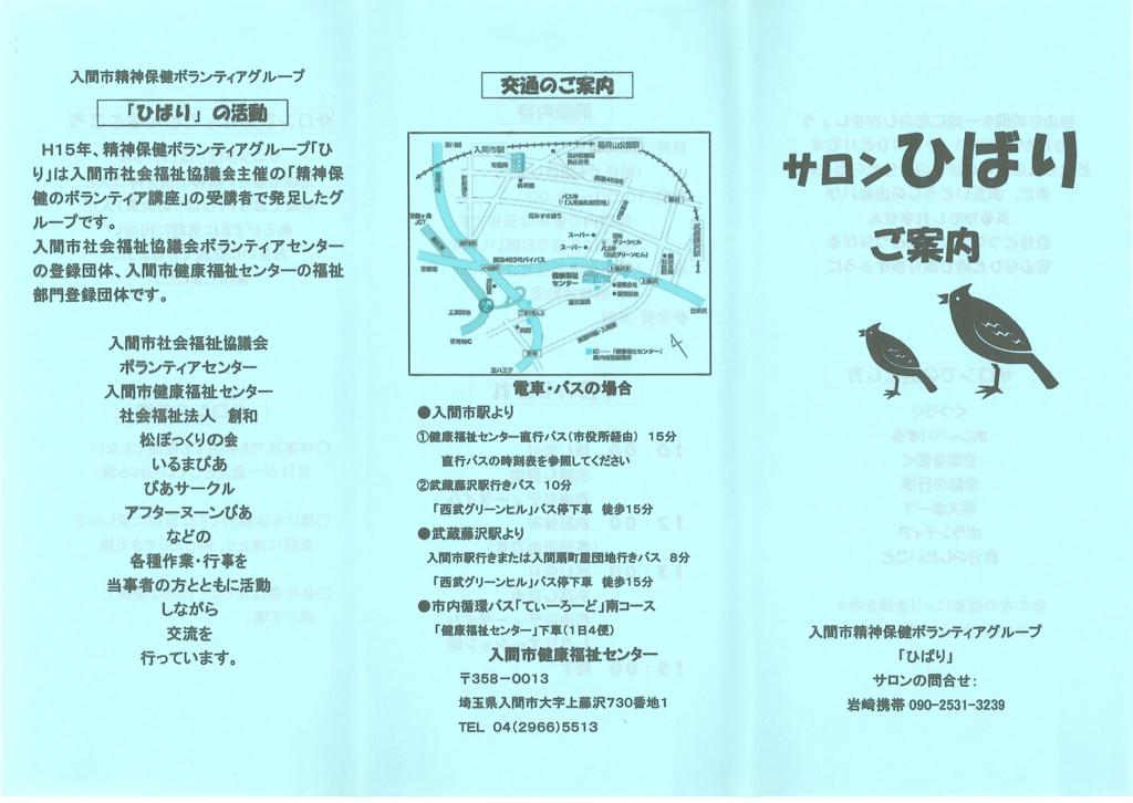 f:id:irumakikansoudan1:20170117145332p:plain