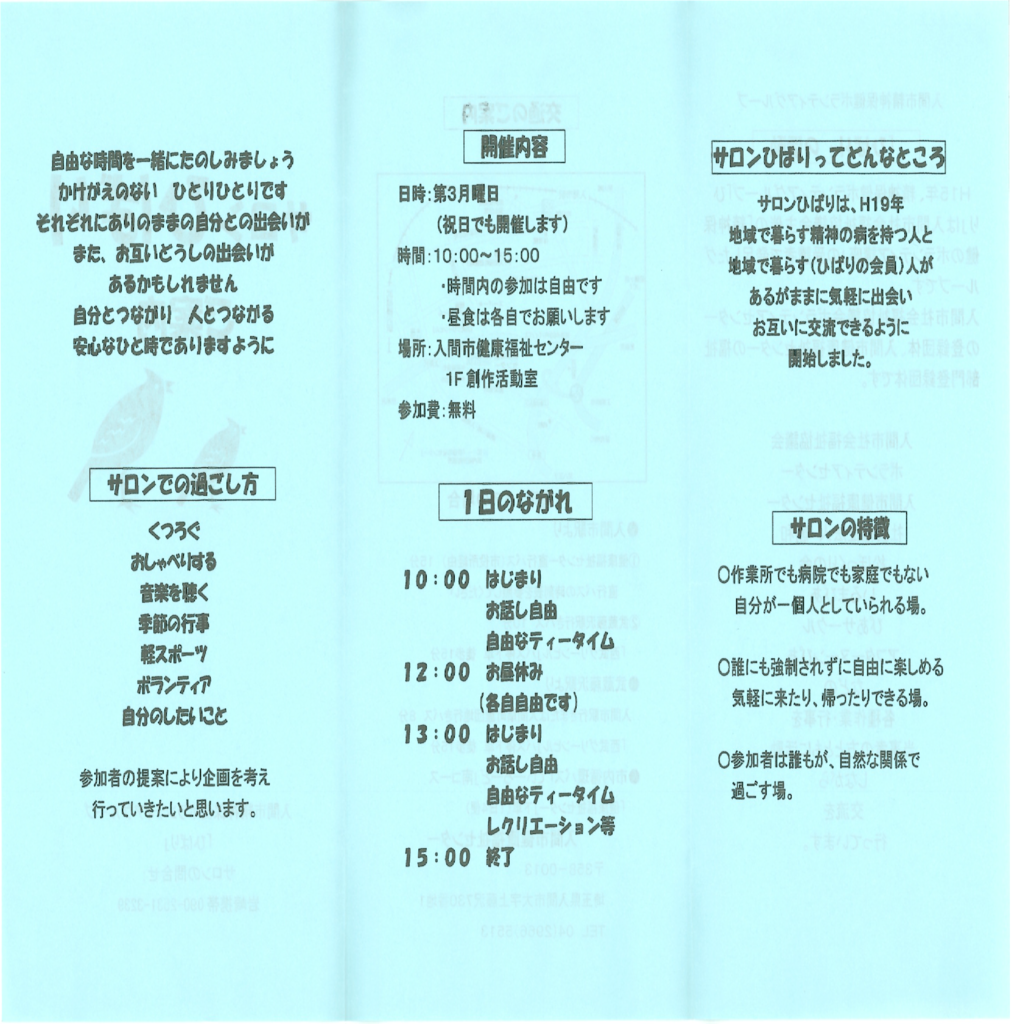 f:id:irumakikansoudan1:20170117150107p:plain