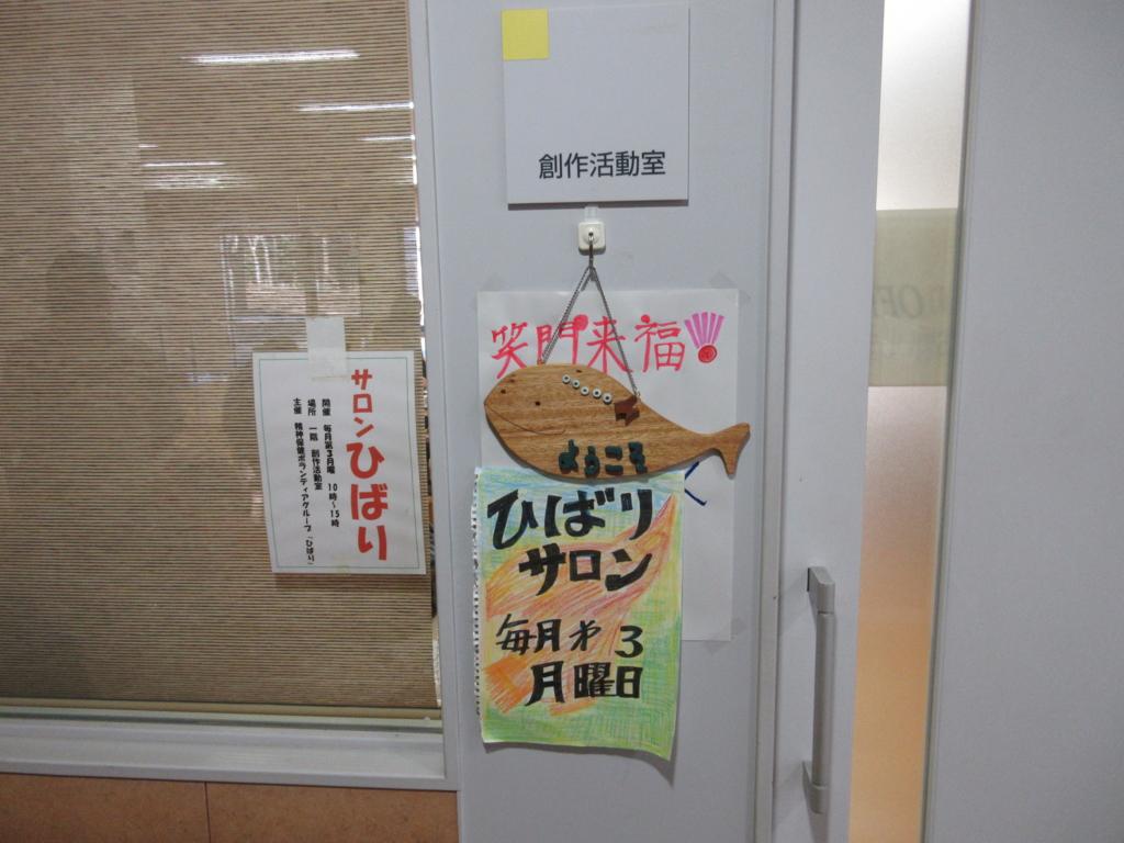f:id:irumakikansoudan1:20170117150414j:plain