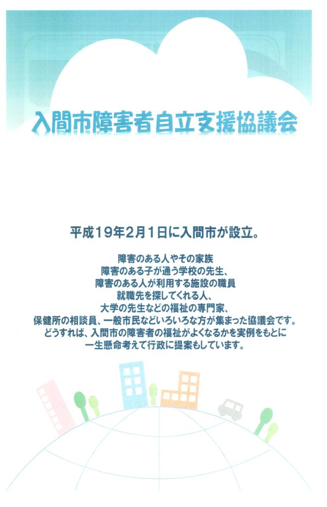 f:id:irumakikansoudan1:20170126171821p:plain