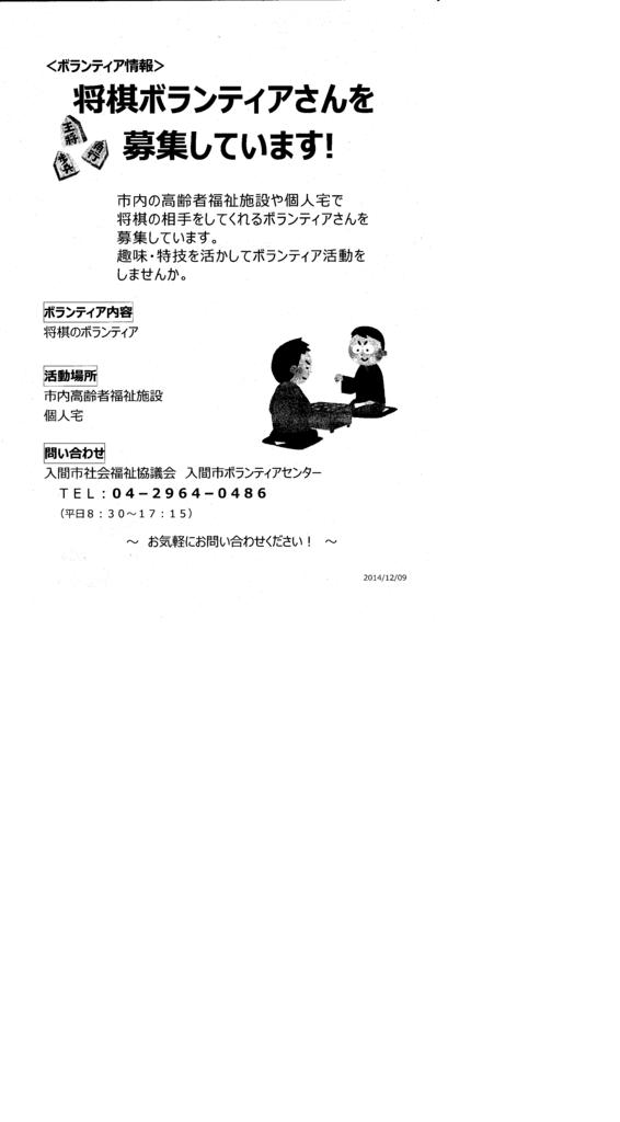 f:id:irumakikansoudan1:20170127114844p:plain