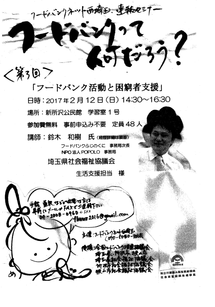 f:id:irumakikansoudan1:20170201134734p:plain