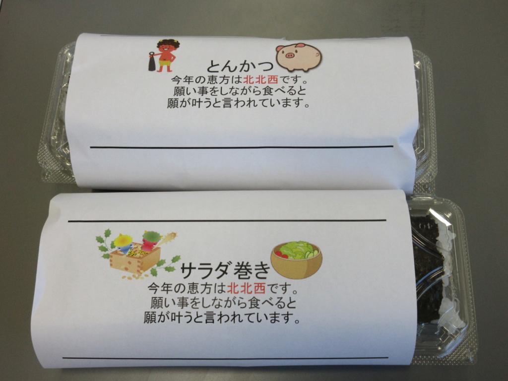 f:id:irumakikansoudan1:20170203122812j:plain