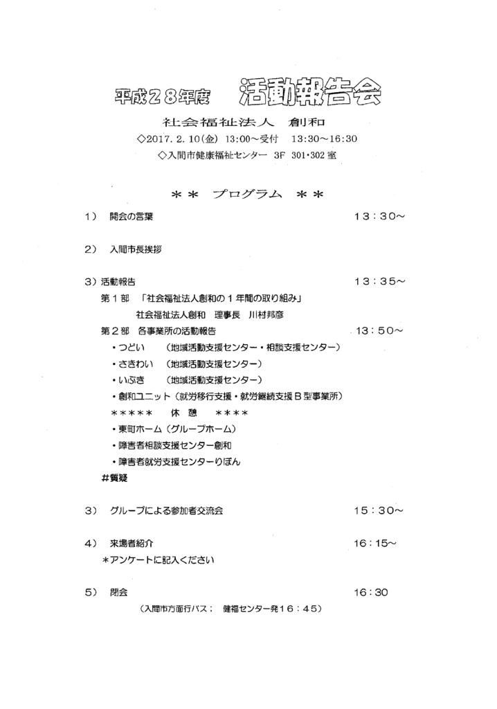 f:id:irumakikansoudan1:20170210154850p:plain