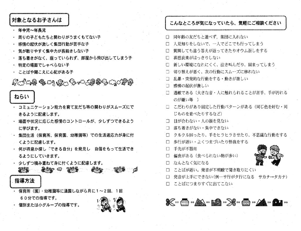 f:id:irumakikansoudan1:20170213145921p:plain