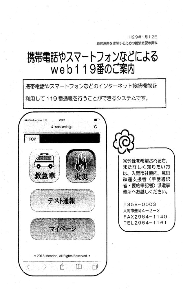f:id:irumakikansoudan1:20170215135034p:plain