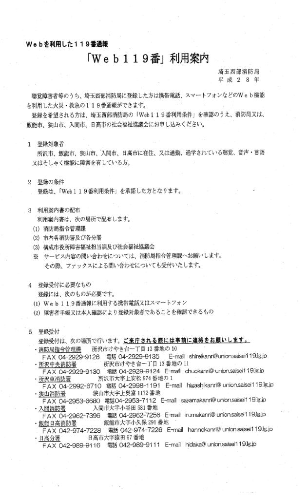 f:id:irumakikansoudan1:20170215135252p:plain