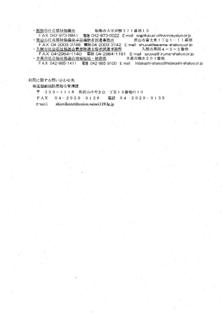 f:id:irumakikansoudan1:20170215141440p:plain