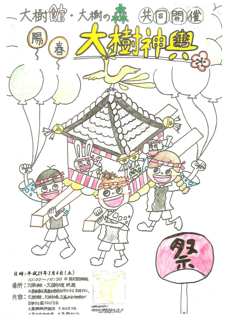 f:id:irumakikansoudan1:20170217145104p:plain