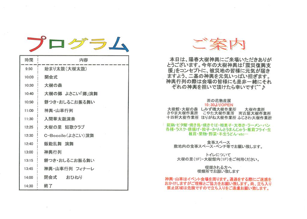 f:id:irumakikansoudan1:20170223143552p:plain