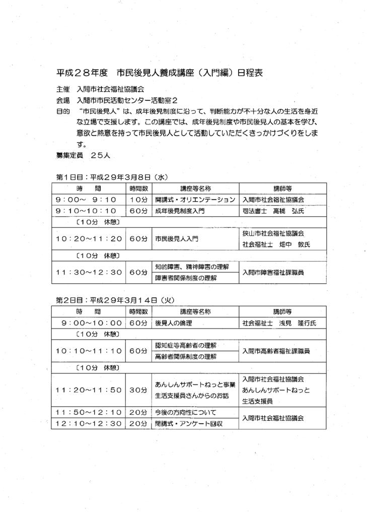 f:id:irumakikansoudan1:20170310153026p:plain