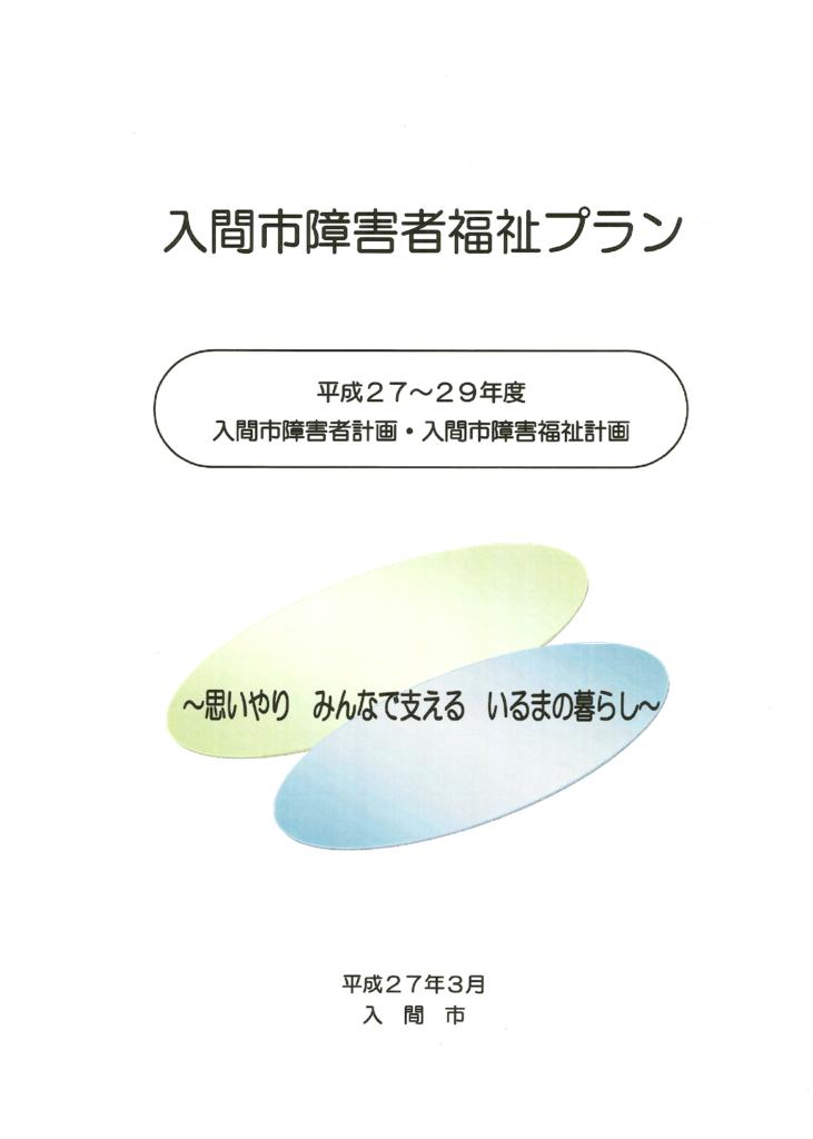 f:id:irumakikansoudan1:20170322154502p:plain