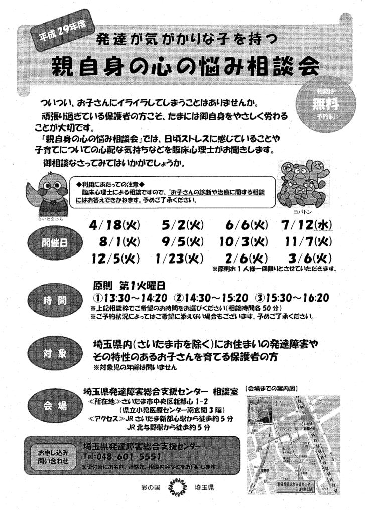 f:id:irumakikansoudan1:20170323150837p:plain