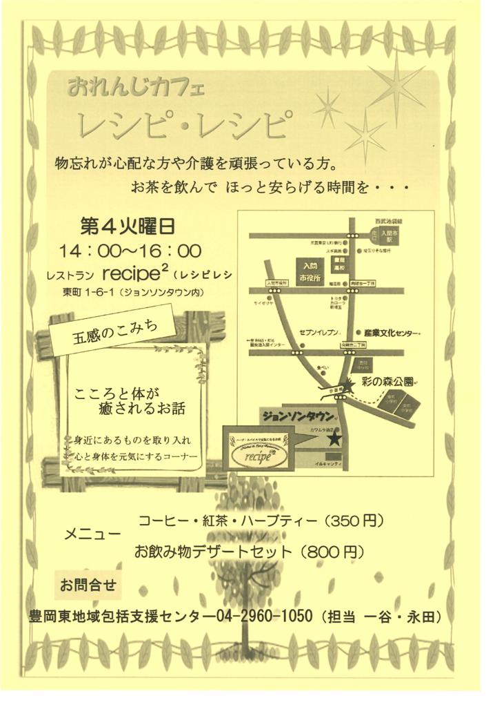 f:id:irumakikansoudan1:20170329140104p:plain