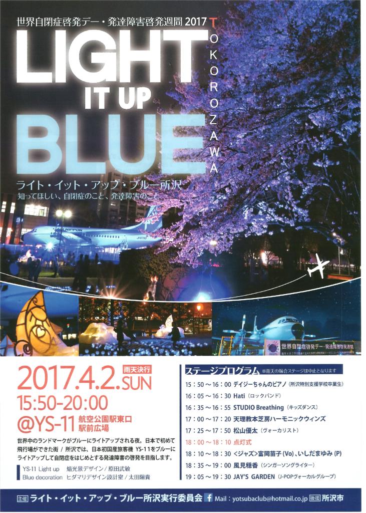 f:id:irumakikansoudan1:20170331160502p:plain