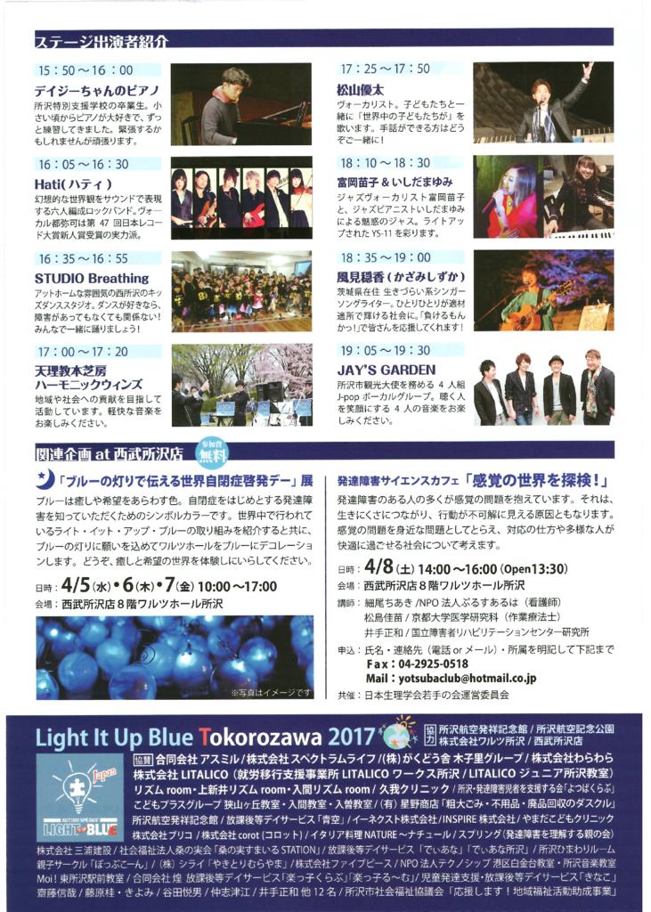 f:id:irumakikansoudan1:20170331160559p:plain