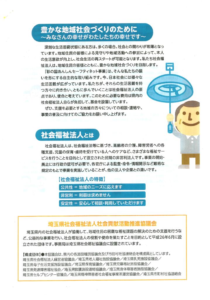 f:id:irumakikansoudan1:20170410130245p:plain