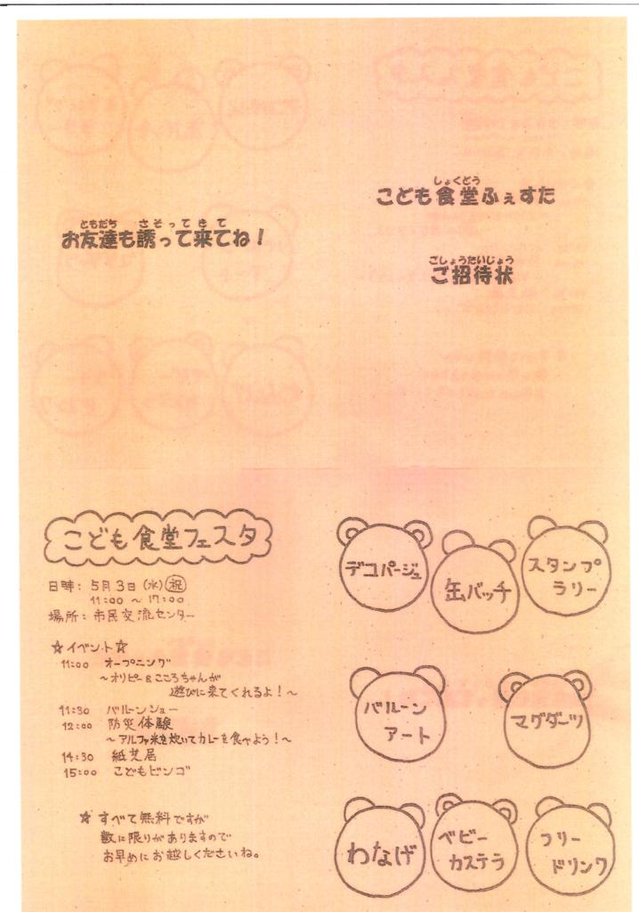 f:id:irumakikansoudan1:20170413111326p:plain