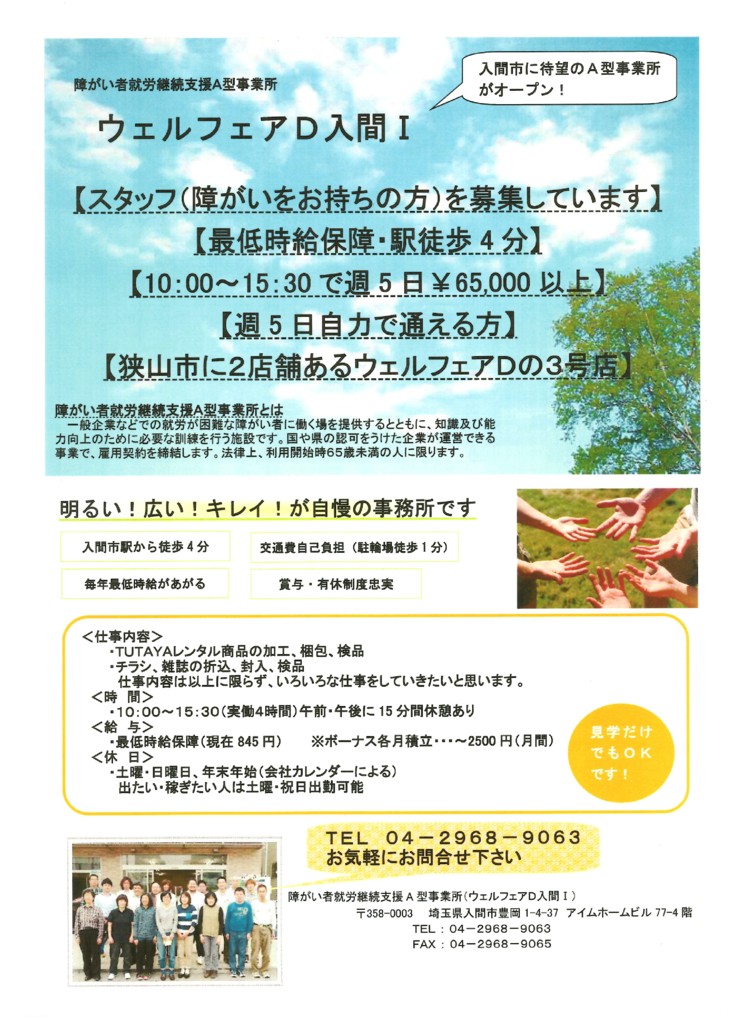 f:id:irumakikansoudan1:20170413150809p:plain