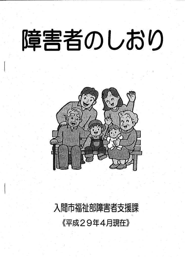 f:id:irumakikansoudan1:20170414143332p:plain