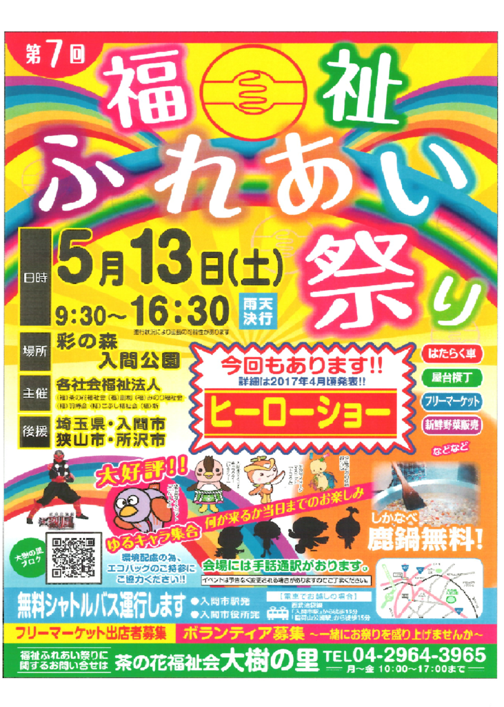 f:id:irumakikansoudan1:20170420105113p:plain