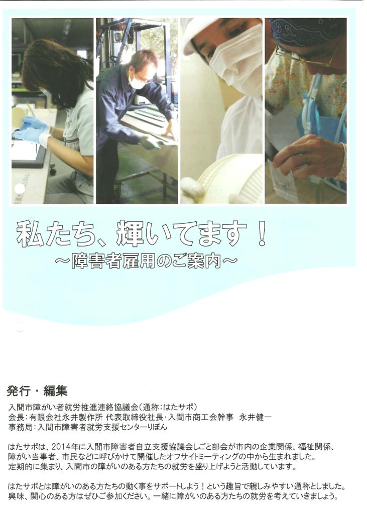 f:id:irumakikansoudan1:20170428114126p:plain