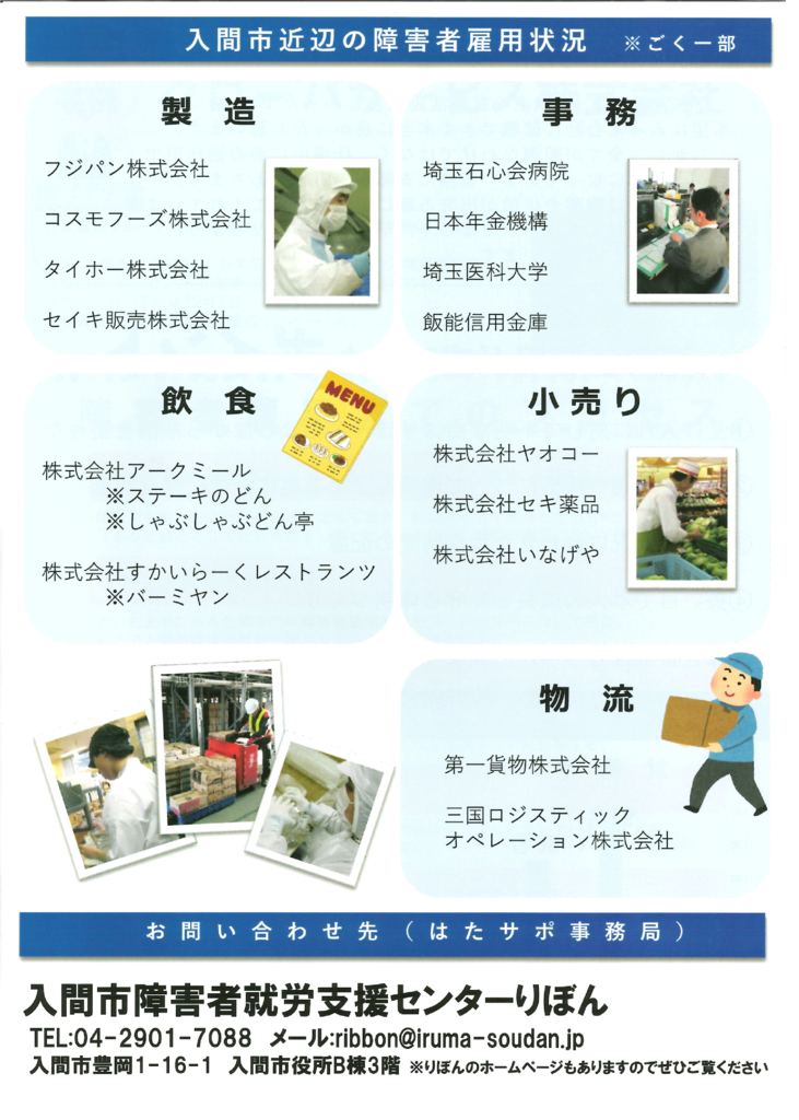 f:id:irumakikansoudan1:20170428130156p:plain