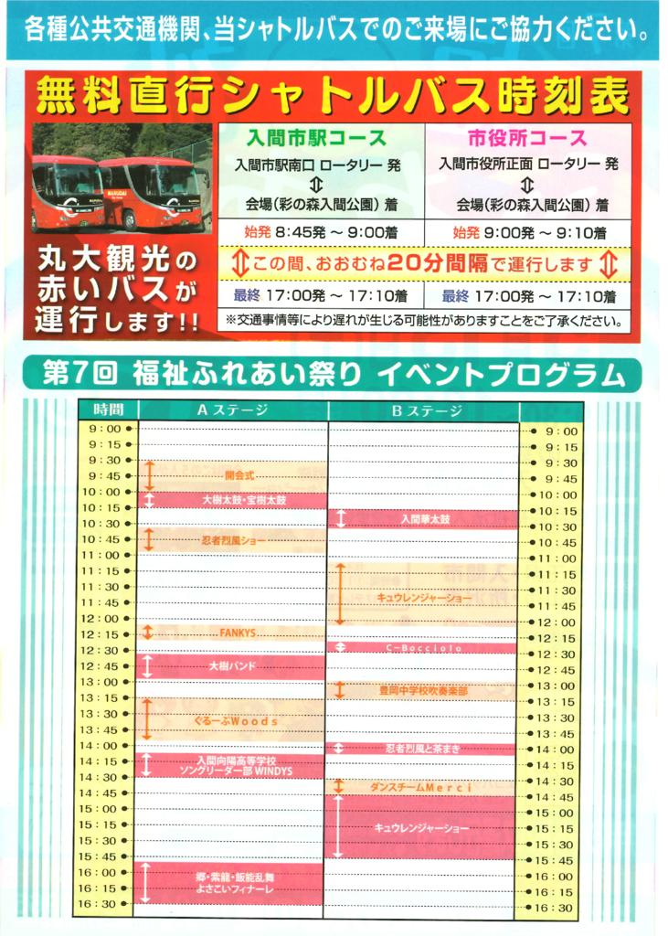 f:id:irumakikansoudan1:20170508152115p:plain