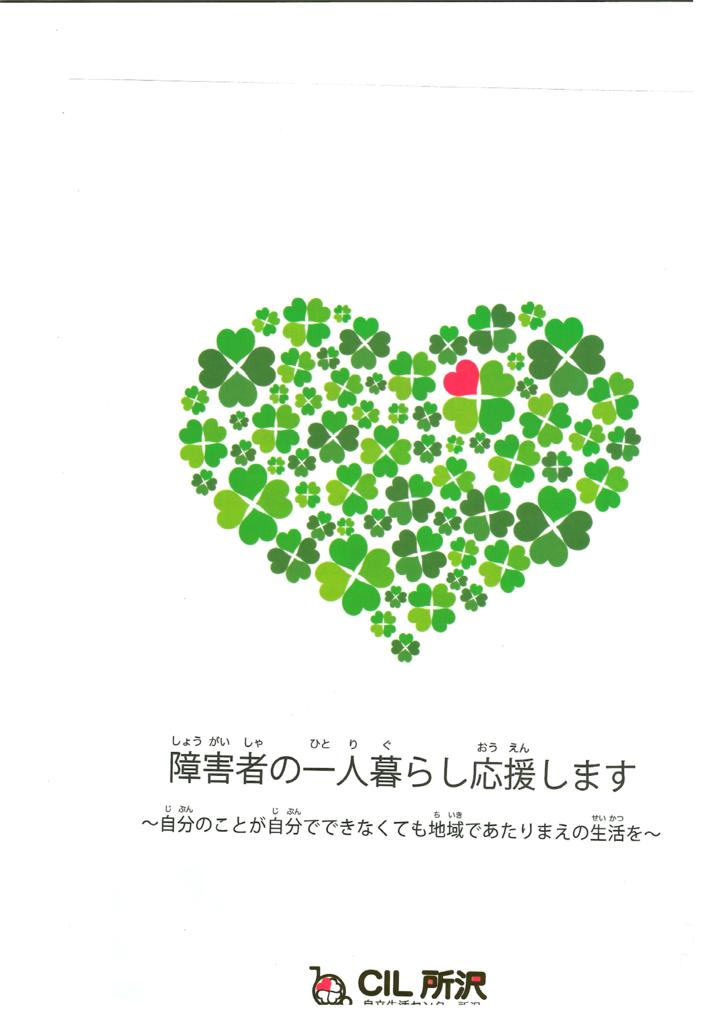 f:id:irumakikansoudan1:20170510145446p:plain