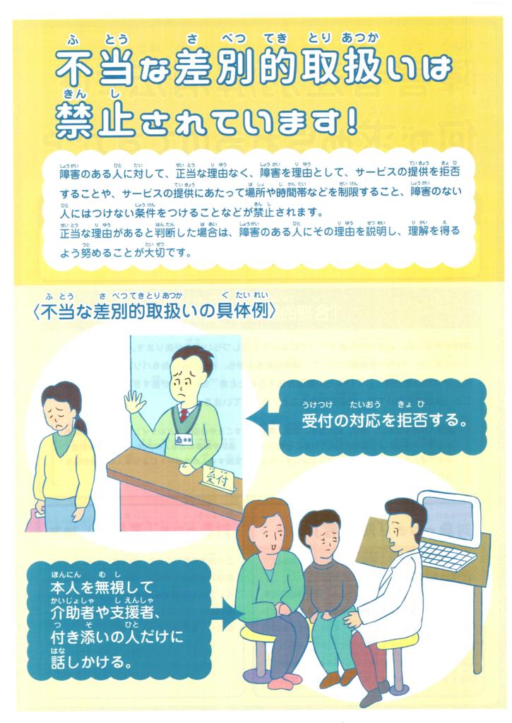 f:id:irumakikansoudan1:20170511135717p:plain