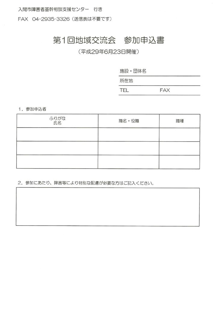 f:id:irumakikansoudan1:20170517171334p:plain