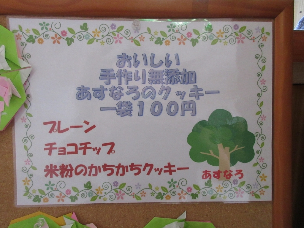 f:id:irumakikansoudan1:20170601093608j:plain