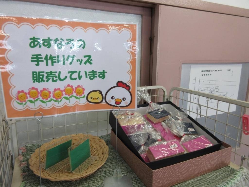 f:id:irumakikansoudan1:20170601095705j:plain