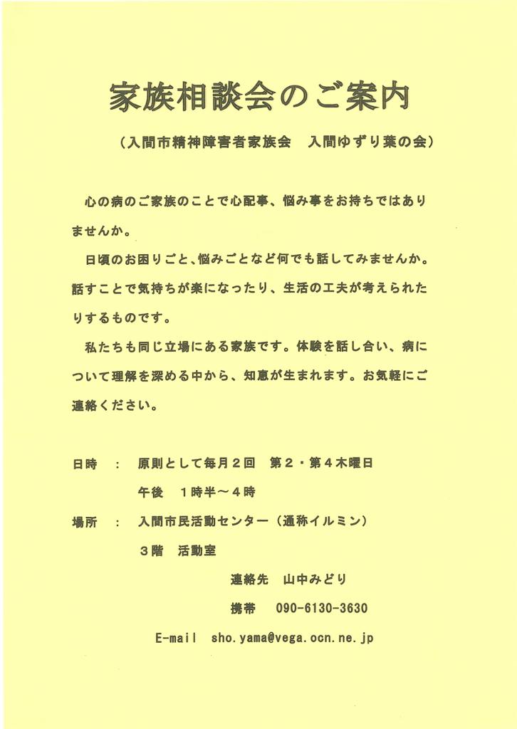 f:id:irumakikansoudan1:20170602095918p:plain