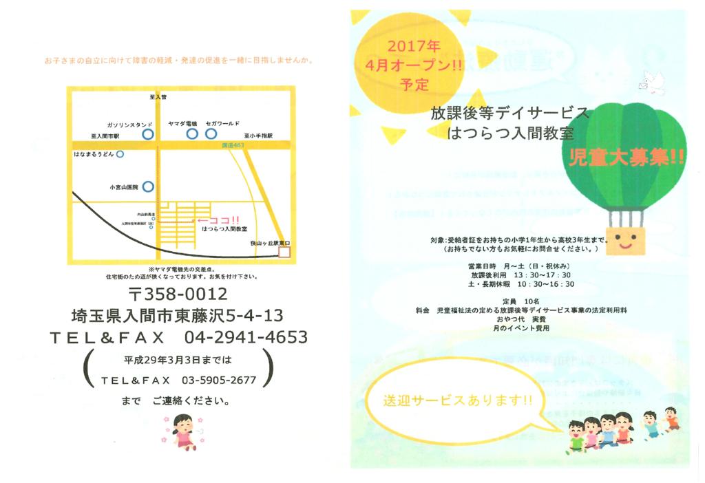 f:id:irumakikansoudan1:20170703104835p:plain